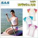 【日本全国送料無料!】SAS (エスエーエス) UVラッシュ F/S レディース ラッシュガード 半袖 [40023] ※返品・交換不可商品です。
