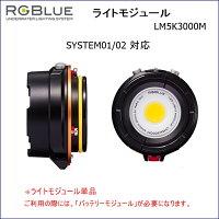 【送料無料!】RGBlue(アールジーブルー) ライトモジュール LM5K3000M(System01-02対応) 水中ライトアクセサリーの画像