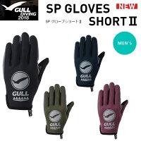 GULL(ガル) SPグローブショートII メンズ 2mm [GA-5589]の画像