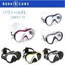 【日本全国送料無料!】AQUALUNG(アクアラング) REVEAL X1 リヴィール X1 ダイビングマスク (一眼タイプ) 男女兼用