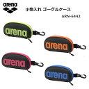 arena(アリーナ) ポーチ 防水バッグ ゴーグルケース ARN-6442