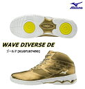 【送料無料!】MIZUNO ミズノ ウエーブダイバースDE(WAVE DIVERSE DE) ゴールド (男