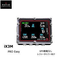 【送料無料!代金引換不可/返品・交換不可】RATIO(レシオ)iX3M PRO Easy アイ エックス スリー エム ダイブコンピュータ [FL1105] ※ご購入後のキャンセルはお受けしておりません。の画像