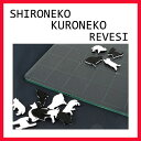 [予約 4月上旬〜中旬頃出荷予定]SHIRONEKO・KURONEKO REVESI白猫と黒猫がコマになったリバーシ♪勝つのはどっち?シロネコorクロネコ