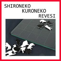 [ゲーム]【リバーシ】SHIRONEKO・KURONEKO REVESI白猫と黒猫がコマになったリバーシ♪勝つのはどっち?シロネコorクロネコ