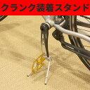 【CS-3339】 自転車 クランク装着型 スタンド】折りた...