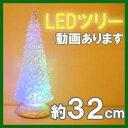 【クリスマス飾り】[HM-5984]リキッドイルミネーションツリークリスマス オーナメント 飾り クリスマスツリー リースオーナメント 装飾 インテリア ライト