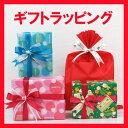 ギフトラッピング 【プレゼント用包装】