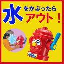 [ゲーム]【消火栓ゲーム】順番にレバーを引くだけ!水をかぶったら負け★パルモ・パーティーゲーム・アナログゲーム