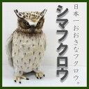 【送料無料】[ハンサ]シマフクロウ[6776]HANSAのリアルな動物ぬいぐるみです。