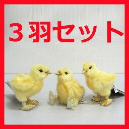 ※ラスト1点※[ハンサ]【3羽セット】ヒヨコ[Art.5378]Chick-ひよこ-メンドリさん溺愛!かわいいかわいいヒヨコの三兄弟です[HANSA リアル 動物園 アニマル インテリア]