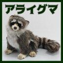 [ハンサ]アライグマ[4248]-Raccoon Sitting-ふっといシッポがたまらない!!!HANSAのリアルな動物ぬいぐるみです。※rp