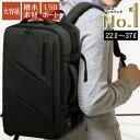 楽天1位◆あす楽◆ リュックサック メンズ 大容量 22L~37L バックパック デイパック PC ...