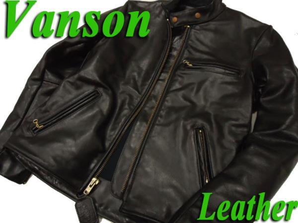 【中古】●Vanson バンソン●美品 上質本革レザーライダースジャケット