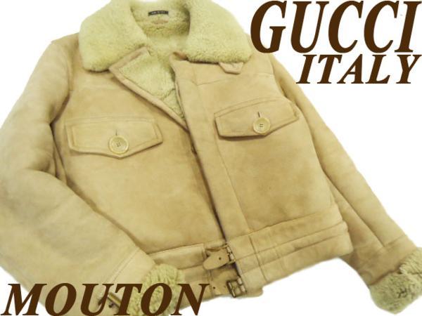 【中古】●グッチ GUCCI●高級品 羊革ムートンジャケット イタリア製