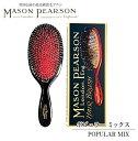 メイソンピアソン(mason pearson) ポピュラー ミックス BN1 猪毛&ナイロン毛(クリーニングブラシ付き)