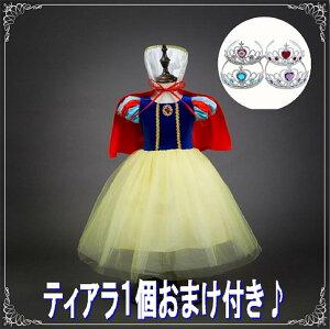 子供用 プリンセス風 ドレス+マント+カチューシャ プ