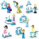 プリンセス プリンスミニフィグ  snowプリンセス ミニフィギュア 8体セット フレンズ ブロック 互換