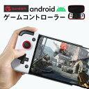 【エントリーで14倍★クーポン配布中】 GameSir X2 モバイルコントローラー Androidスマホゲームパッド クラウドゲームコントローラー xCloud/Stadia/Vortex に対応