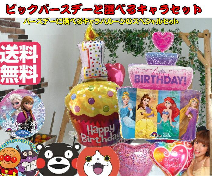 送料無料 ビッグバースデーケーキと選べるキャラバルーン バルーン 誕生日 1歳 バースデー…...:blueballoon:10000112