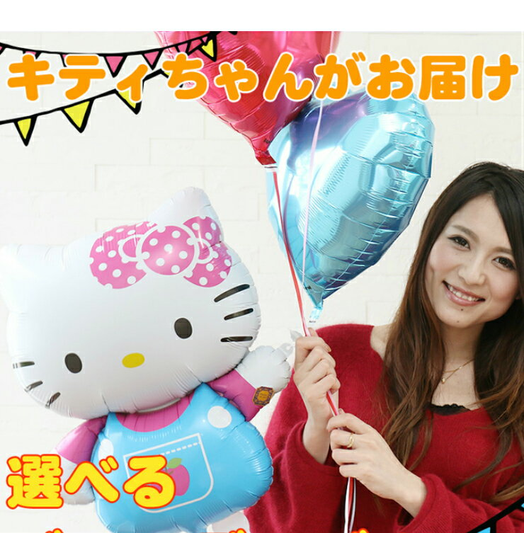 送料無料 happybirthday!誕生日に!キティちゃんがお届け!選べるバルーンギフト…...:blueballoon:10000060