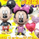 【土日営業中】送料無料 バルーン 誕生日 ミッキー ミニーと選べるバルーン バースデ