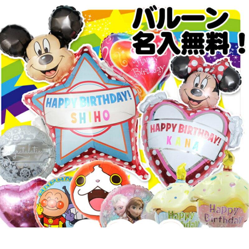 送料無料 バルーン 誕生日 名入れミッキー ミニーと選べるバルーン バースデー バルーンギ…...:blueballoon:10000127