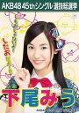 【下尾みう】 公式生写真 AKB48 翼はいらない 劇場盤