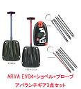 アルバ(ARVA)EVO4 エボ4アバランチビーコン+BDトランスファー3ショベル+BDクイックドロープローブツアー240cm アバランチギア3点..