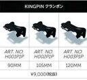 MARKER マーカー KINGPIN(キングピン)専用クランポン90/105/120mm 送料無料