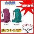 (ポイント10倍~7/1) 送料無料  オスプレー OSPREY 女性用バックパックザック KYTEカイト36  レインカバー付属  オスプレー オスプレイ OSPREY