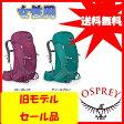 セール品 送料無料  オスプレー OSPREY 女性用バックパックザック KYTEカイト36  レインカバー付属  オスプレー オスプレイ OSPREY
