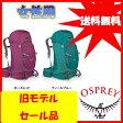 セール品 女性用バックパックザック KYTEカイト46 レインカバー付属 送料無料  オスプレー オスプレイ OSPREY
