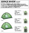 【ポイント10倍~3/30】徹底的に軽量化したオールシーズン山岳テント エスパース・マキシムナノ・ミニ1-2人用  テント 登山 アウトドア キャンプ