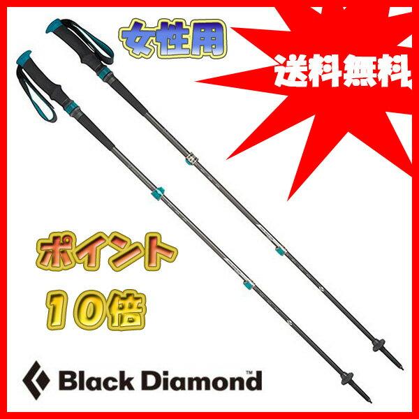 【ポイント10倍~12/5】ブラックダイヤモンド ウィメンズトレイルプロショック(ペア)
