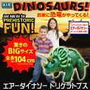 【エアーダイナソー トリケラトプスKINGサイズ】空気人形/恐竜/大きい/玩具/おもちゃ/誕生日/ク