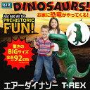 【エアーダイナソー TレックスKINGサイズ】空気人形/恐竜/大きい/玩具/おもちゃ/誕生日/クリス