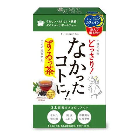 3set【なかったコトに!するっ茶 20包入り】なかったコトに!するっ茶/お茶/ダイエットティー/健康茶/なかったことに/ダイエット茶/ダイエットティー/なかったことにするっ茶 送料無料 ポイント10倍