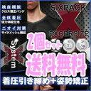 半袖 2枚組【SIXPACK EXCERSIZE】スーパーエクササイズ インナー シックスパック エクササイズ/男性用/補正/加圧/引締/姿勢/矯正/腹筋/インナー/筋トレボディビルド/加圧スーツ/マッスル/筋肉 送料無料 ポイント10倍