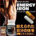 【エナジーアイアン】エナジーアイアン ENERGY IRON 飲む 筋トレ マッスル サプリ 理想の