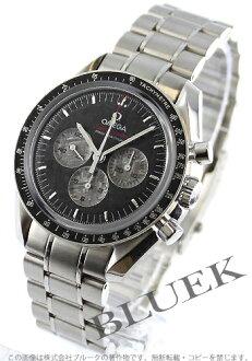 Omega Speedmaster professional Apollo-Soyuz black & gray mens 311.30.42.30.99.001
