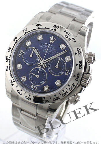 Men's diamond index Sodalite Wilsdorf WG of Cosmograph Daytona, Rolex Ref.116509
