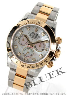 Rolex Ref.116523NG Cosmograph Daytona diamonds index YG Combi Shell white mens