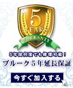 ブルーク5年延長保証 【対象金額:200,001〜300,000円(税込)】