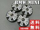 ★送料無料★ポイント10倍 BMW MINI ミニ ホイールセンターキャップ 4Pset ブラックジャック R50 R55 R56 R57 英国国旗 ミニクーパー ブラックユニオンジャック ウィング 10P05Nov16 【RCP】