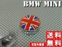 ★送料無料★ポイント10倍 BMW MINI ミニ エンジンスタートボタンエンブレム スイッチカバー ユニオンジャック クローム R55 R56 R60 英国国旗 ミニクーパー クロムメッキ 10P05Nov16 【RCP】