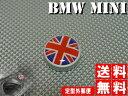 ★送料無料★ポイント10倍 BMW MINI ミニ エンジンスタートボタンエンブレム スイッチカバー ユニオンジャック シルバー R55 R56 R60 英国国旗 ミニクーパー 銀 10P05Nov16 【RCP】