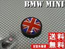 ★送料無料★ポイント10倍 BMW MINI ミニ エンジンスタートボタンエンブレム スイッチカバー ユニオンジャック ブラック R55 R56 R60 英国国旗 ミニクーパー 黒 10P05Nov16 【RCP】