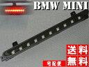 ★送料無料★ポイント10倍 BMW MINI ミニ R56 R60 クロスオーバー LEDハイマウントストップランプ インナーブラック 黒 ミニクーパー ブレーキライト 10P05Nov16 【RCP】