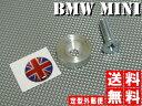 ★送料無料★ポイント10倍 BMW MINI ミニ ナンバーボルトキャップ カバー ナンバープレート ユニオンジャック R50 R55 R56 R57 R60 英国国旗 無垢 10P28Sep16【RCP】